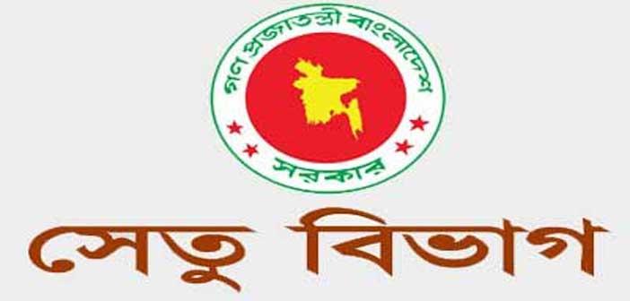 চাকরি দিচ্ছে সেতু বিভাগ