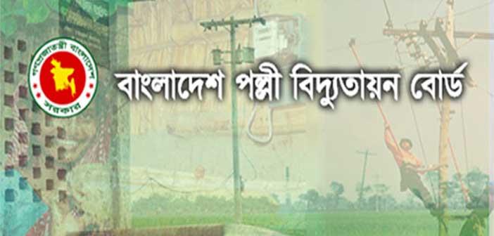 বাংলাদেশ পল্লী বিদ্যুতায়ন বোর্ডে