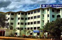 সন্ধ্যাকালীন কোর্স বন্ধের ঘোষণা কুমিল্লা বিশ্ববিদ্যালয়