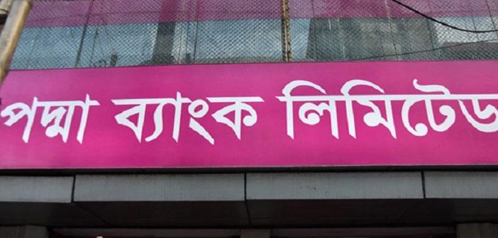 পদ্মা ব্যাংক