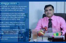 ডাঃ মাকসুদুর রহমান