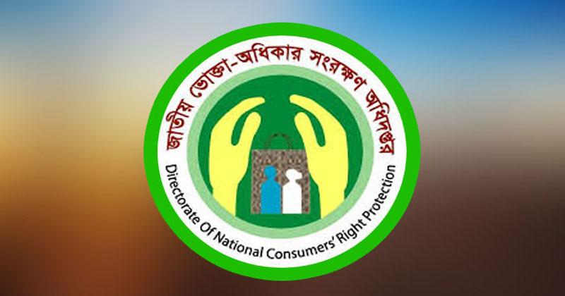 জাতীয় ভোক্তা অধিকার সংরক্ষণ অধিদফতর