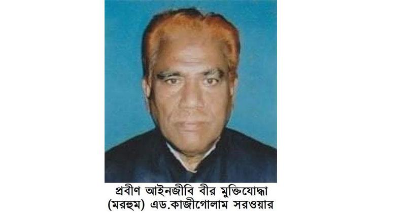 এড.কাজী গোলাম সরওয়ার