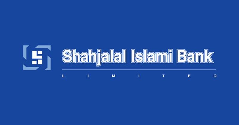 শাহজালাল ইসলামী ব্যাংক লিমিটেডে
