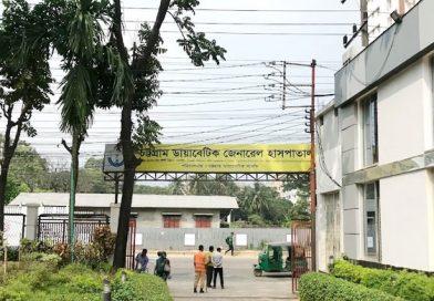 চট্টগ্রাম ডায়াবেটিক হাসপাতালে চাকরি